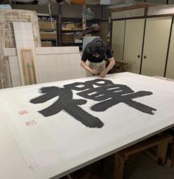 MEISTERSTRASSE_Kouseido_Yoshishige_Tanaka
